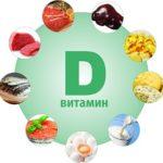 Сонячний вітамін – лікування і профілактика рахіту