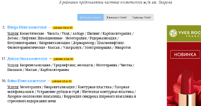 косметолог в Одессе Таирова